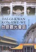台語觀光會話(CD)