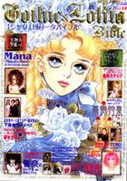 Gothic & Lolita Bible Vol. 13