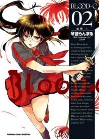 BLOOD-C 血戰 C 2