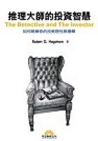 推理大師的投資智慧