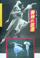 美妙的芭蕾