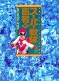 スーパー戦隊画報〈第2巻〉正義のチームワーク三十年の歩み