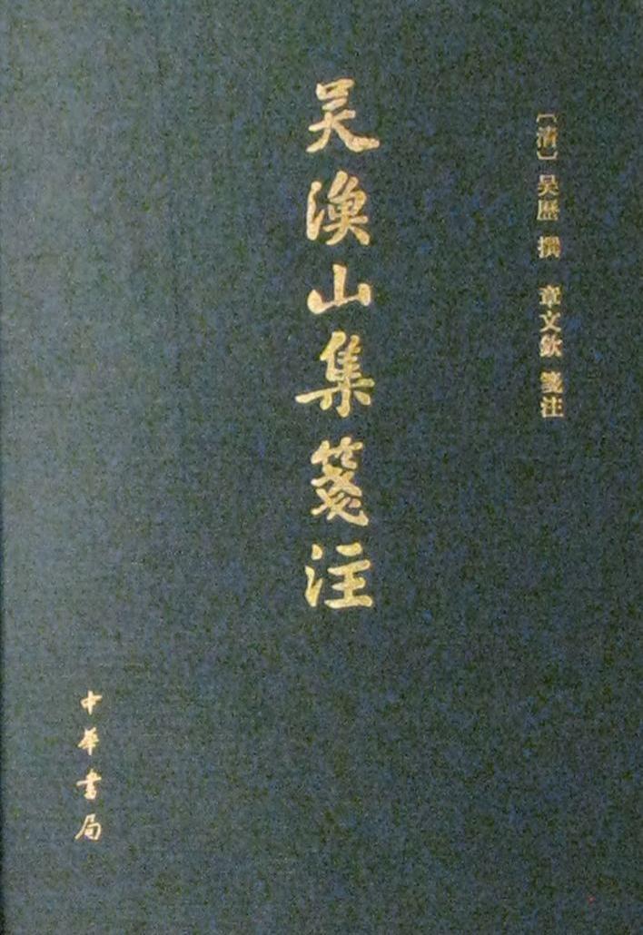吳漁山集箋注