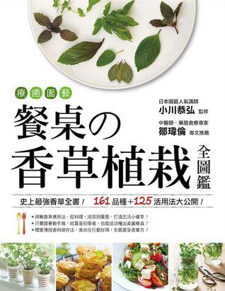 療癒園藝!餐桌的香草植栽全圖鑑