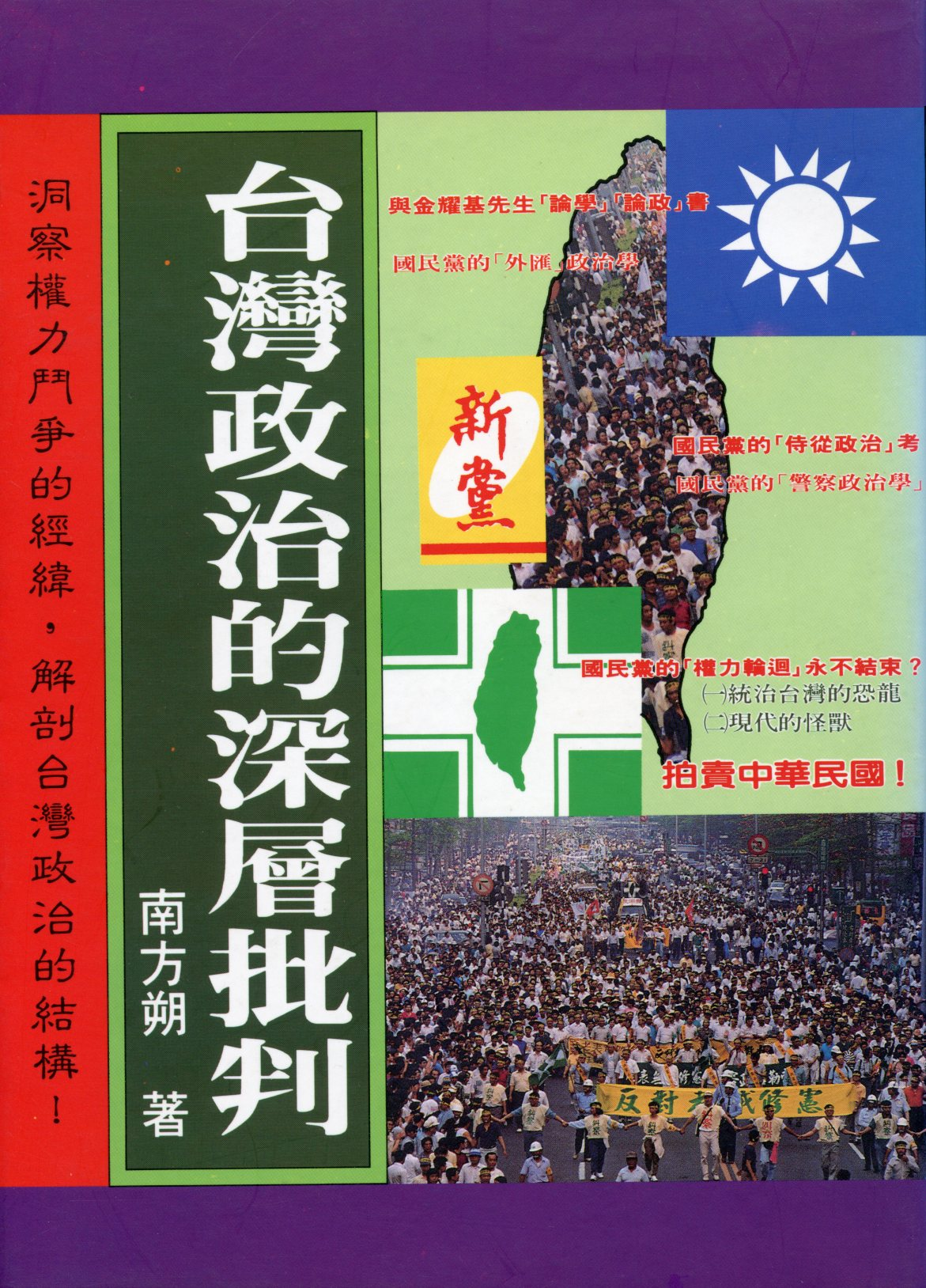 台灣政治的深層批判