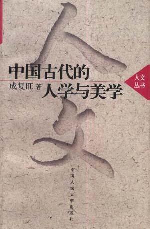 中国古代的人学与美学