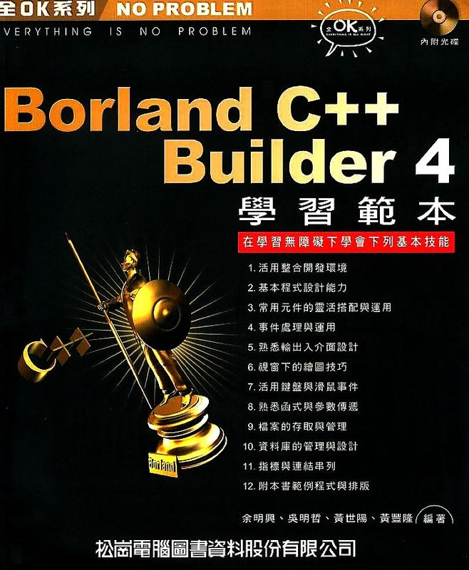 BORLAND C++ BUILDER 4 學習範本