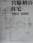 宮脇檀の住宅 1964-2000