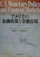 アメリカの金融政策と金融市場