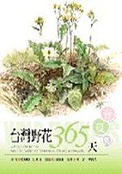 台灣野花365天
