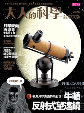 大人的科學 Vol.07