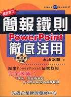 超說服力簡報鐵則 PowerPoint徹底活用(附圖庫及範例光碟)
