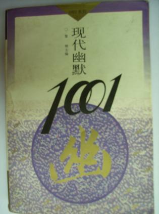 现代幽默1001/1001系列