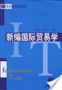 新编国际贸易学
