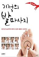 기적의 발마사지(S-book 4-2)