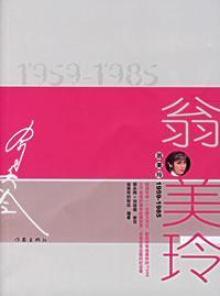 翁美玲1959