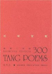 300 Tang Poems (Bilingual Edition)
