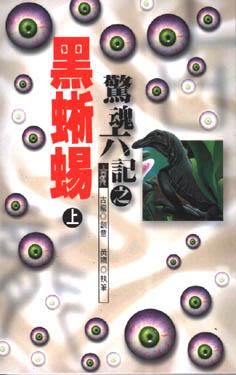 驚魂六記之黑蜥蜴