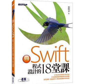學會 Swift 程式設計的18 堂課