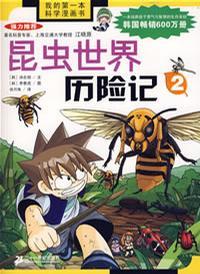 昆虫世界历险记-