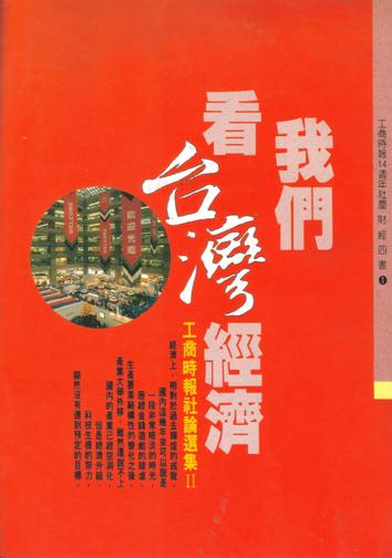 我們看台灣經濟