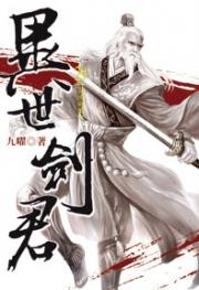 異世劍君 29