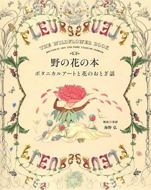 野の花の本: ボタニカルアートと花のおとぎ話