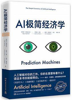 AI極簡經濟學
