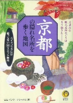 京都の隠れ名所を歩く地図―ガイドブックには載ってない珍スポット案内