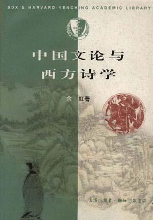 中国文论与西方诗学