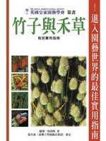 竹子與禾草栽培實用指南