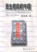 民主憲政新中國
