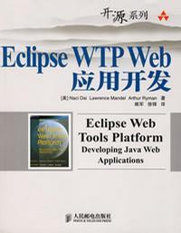 Eclipse WTP Web应用开发