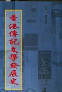 香港傳記文學發展史