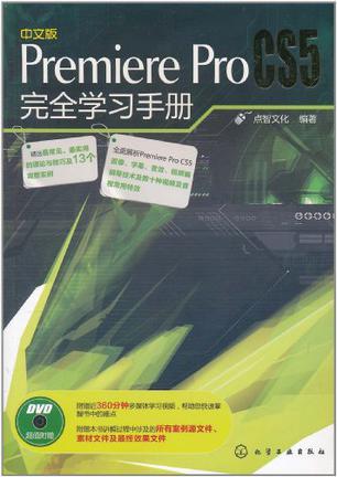 中文版Premiere Pro CS5完全学习手册
