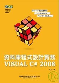 資料庫程式設計實務 Visual C# 2008(附光碟)