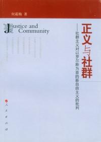 正义与社群