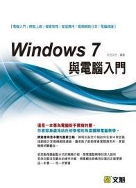 Windows 7與電腦入門