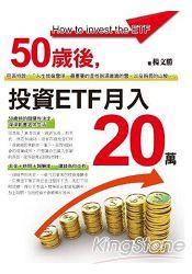 50歲後,投資ETF月入20萬