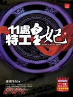 11處特工皇妃(四)