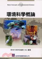 環境科學概論