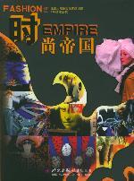 时尚帝国/Fashion Empire