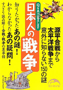 日本人の戦争