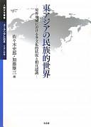 東アジアの民族的世界