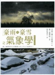 豪雨與豪雪之氣象學