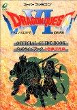 ドラゴンクエストVI幻の大地公式ガイドブック