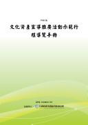 文化資產宣導推廣活動示範行程導覽手冊