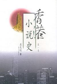 香港小说史