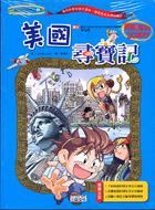 世界歷史探險(6)
