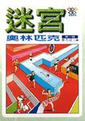 迷宮奧林匹克(第一屆)